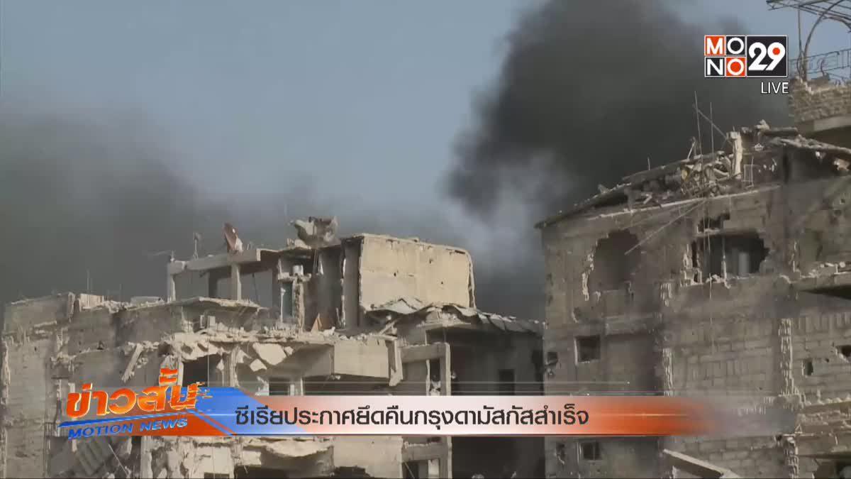 ซีเรียประกาศยึดคืนกรุงดามัสกัสสำเร็จ
