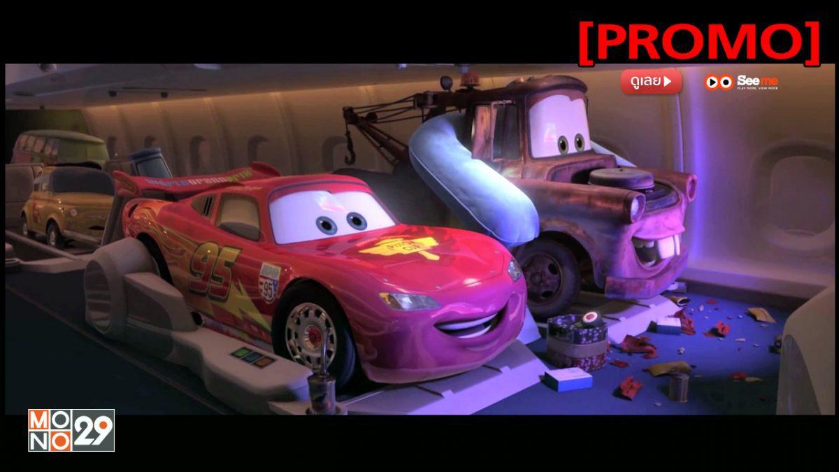 Cars 2 สายลับสี่ล้อซิ่งสนั่นโลก [PROMO]
