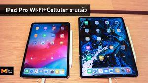 iPad Pro รุ่น Wi-Fi+Cellular วางขายในประเทศไทยแล้ว