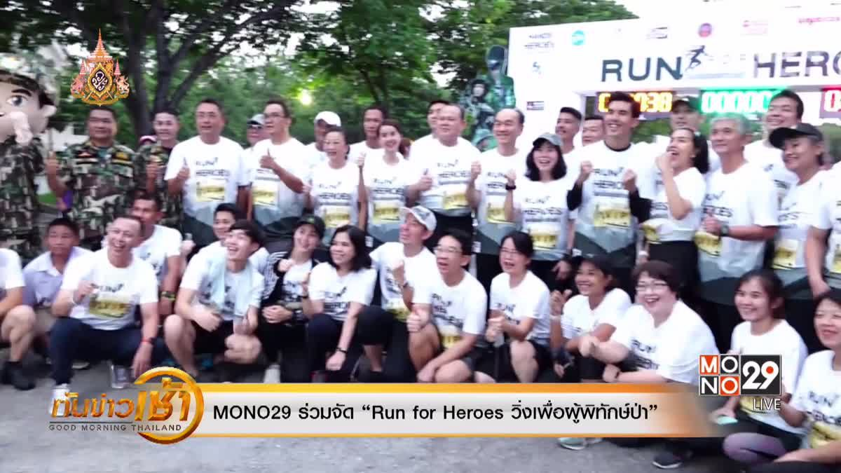 "MONO29 ร่วมจัด ""Run for Heroes วิ่งเพื่อผู้พิทักษ์ป่า"""