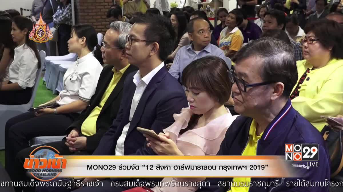 "MONO29 ร่วมจัด ""12 สิงหา ฮาล์ฟมาราธอน กรุงเทพฯ 2019"""