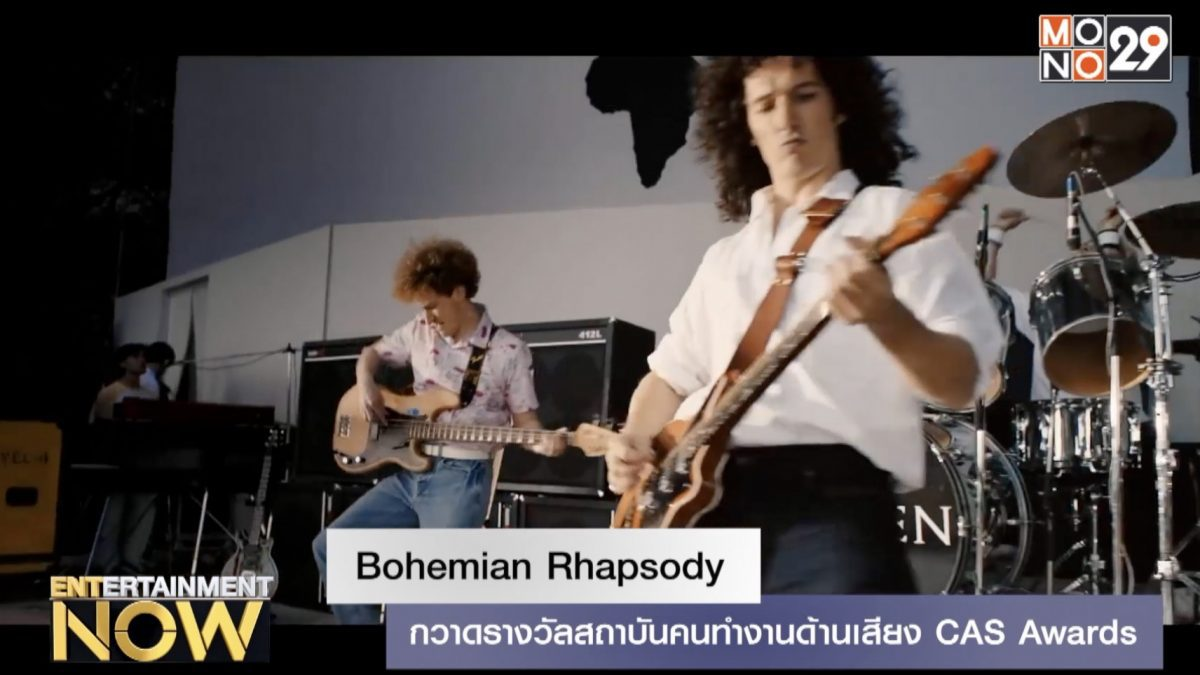 Bohemian Rhapsody กวาดรางวัลสถาบันคนทำงานด้านเสียง CAS Awards