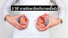 3 วิธีการรักษาโรคไตวายเรื้อรัง ในปัจจุบัน