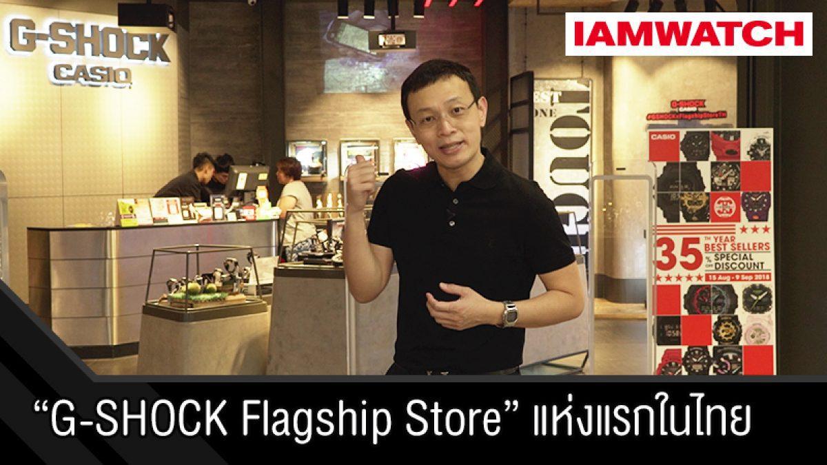"""พาชม """"CASIO G-SHOCK FLAGSHIP STORE"""" แห่งแรกในประเทศไทย!!"""