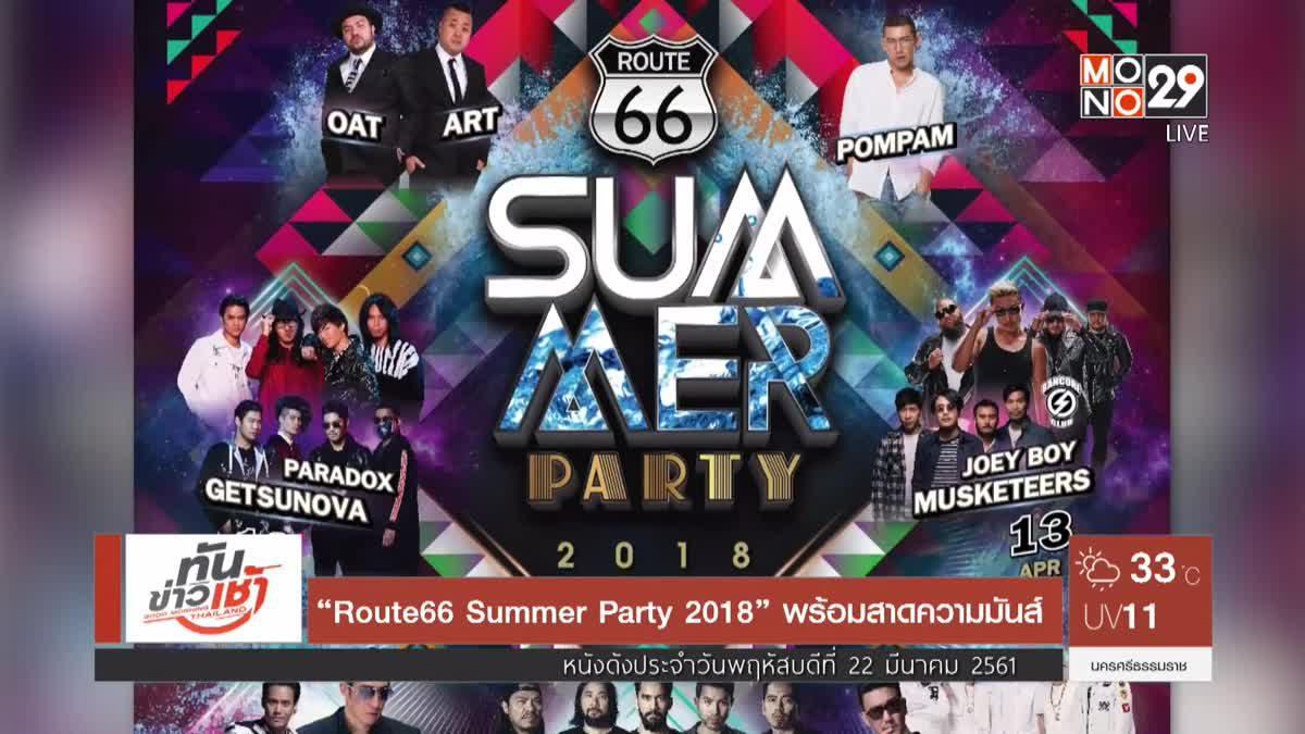 """Route66 Summer Party 2018"" พร้อมสาดความมันส์"