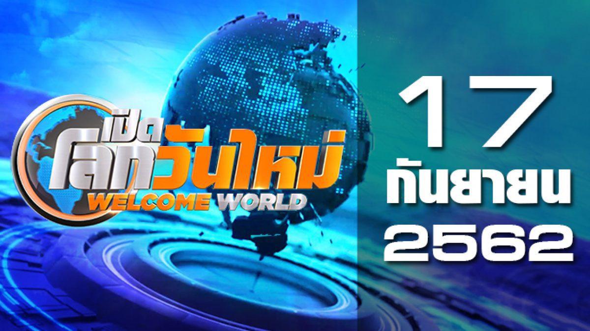 เปิดโลกวันใหม่ Welcome World 17-09-62