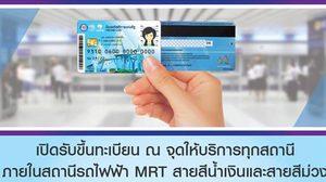 เปิดลงทะเบียนบัตรคนจน MRT สายสีน้ำเงิน – สายสีม่วง ตั้งแต่ 6 ก.ค.