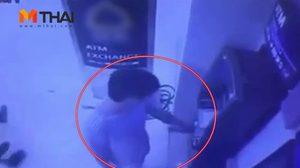 เตือนภัย! หนุ่มสวมรอยกดเงินจาก ATM หลบหนีลอยนวล