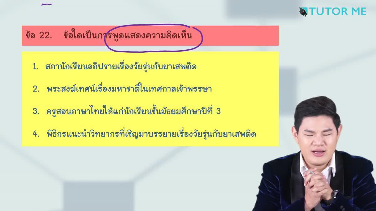 EP 31 ตะลุยโจทย์ O-NET ภาษาไทย ปีการศึกษา 2560 ครั้งที่ 3