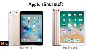 ลาก่อน iPad Pro 10.5 และ iPad mini 4 หลัง Apple ถอดออกจากหน้า Store แล้ว