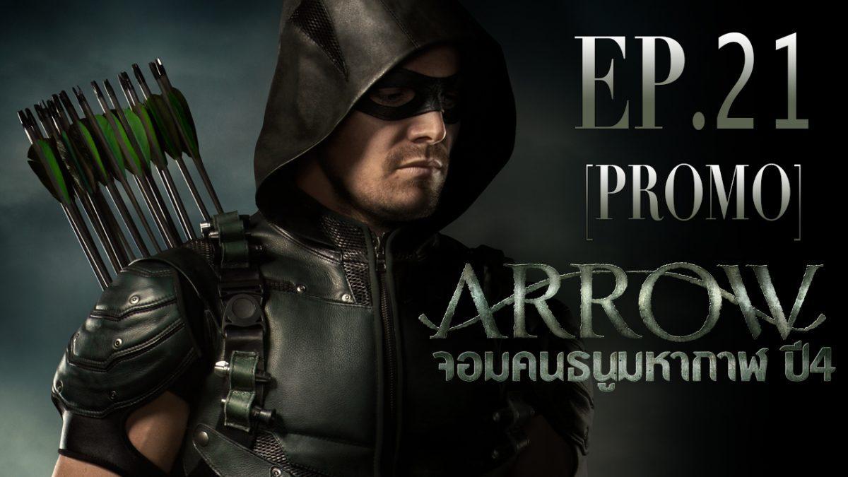 Arrow จอมคนธนูมหากาฬ ปี4 EP.21 [PROMO]