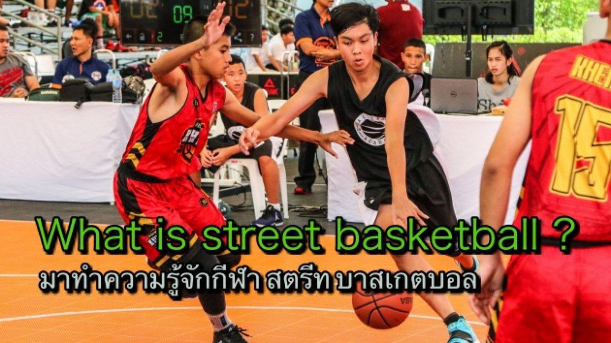 มาทำความรู้จักกีฬา Street Basketball