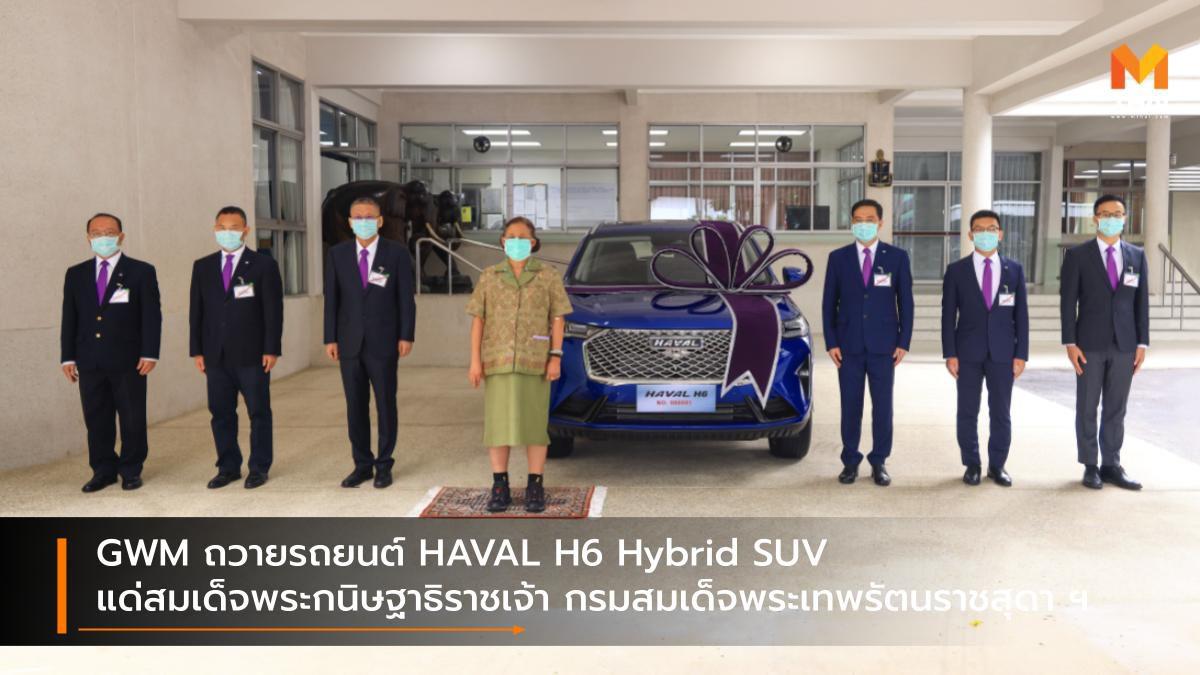GWM ถวายรถยนต์ HAVAL H6 Hybrid SUV แด่สมเด็จพระกนิษฐาธิราชเจ้า กรมสมเด็จพระเทพรัตนราชสุดา ฯ