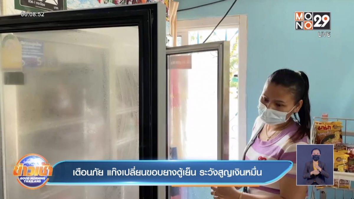 เตือนภัย แก๊งเปลี่ยนขอบยางตู้เย็น ระวังสูญเงินหมื่น