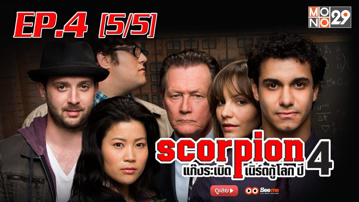 Scorpion แก๊งระเบิด เนิร์ดกู้โลก ปี 4 EP.4 [5/5]