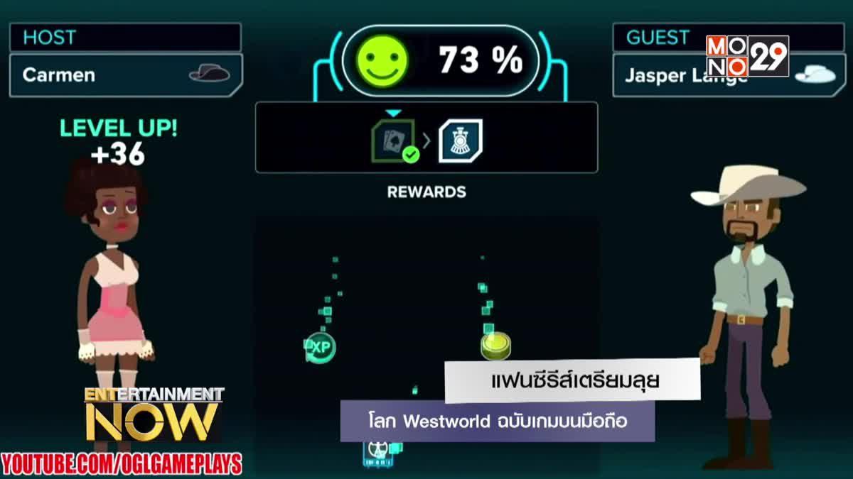 แฟนซีรีส์เตรียมลุย โลก Westworld ฉบับเกมบนมือถือ