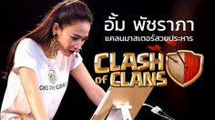 อั้ม พัชราภา แคลนมาสเตอร์สวยประหาร โชว์เหนือใน Clash of Clans สดๆ