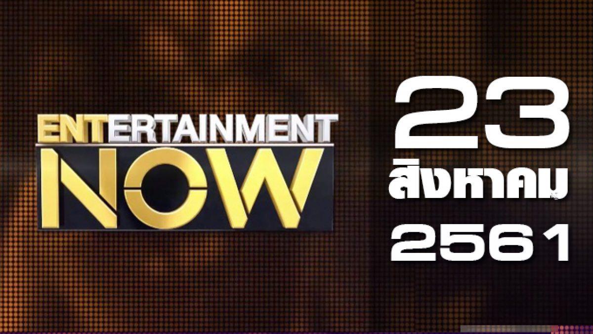 Entertainment Now Break 2 23-08-61