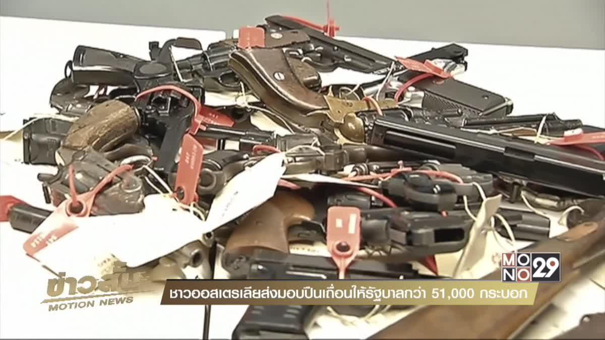 ชาวออสเตรเลียส่งมอบปืนเถื่อนให้รัฐบาลกว่า 51,000 กระบอก