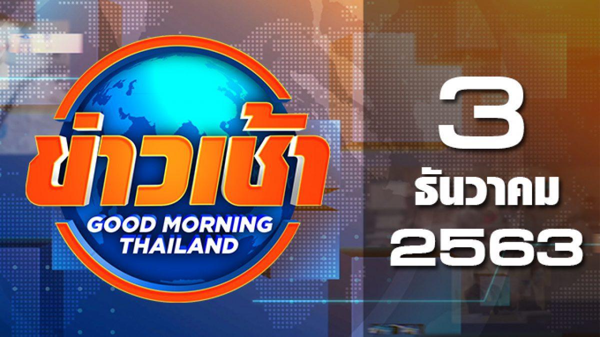 ข่าวเช้า Good Morning Thailand 03-12-63