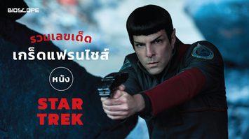 รวมเลขเด็ดเกร็ดแฟรนไชส์หนัง Star Trek