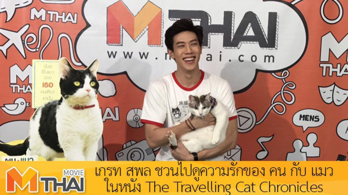 เกรท สพล ชวนไปดูความรักระหว่าง คน กับ น้องแมว ในหนัง The Travelling Cat Chronicles