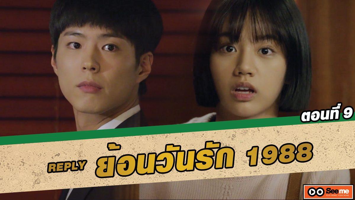 ย้อนวันรัก 1988 (Reply 1988) ตอนที่ 9 ต็อกซอนเห็นแท็กทำอะไรนะ.... [THAI SUB]