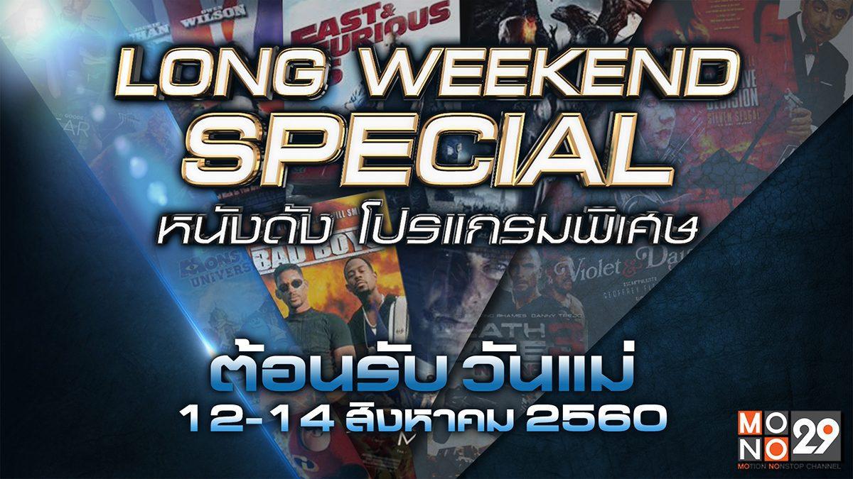 Long Weekend Special วันที่ 12 - 14 สิงหาคม 2560
