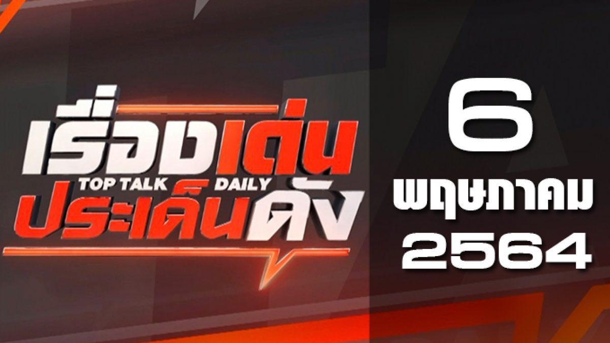 เรื่องเด่นประเด็นดัง Top Talk Daily 06-05-64