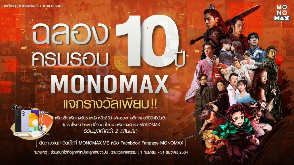 """10 ปี """"MONOMAX"""" เติบโตสูงสุด 600 เปอร์เซ็นต์ แผนเพิ่มคอนเทนต์ซีรีส์ญี่ปุ่นเอาใจคนดูชาวไทย"""