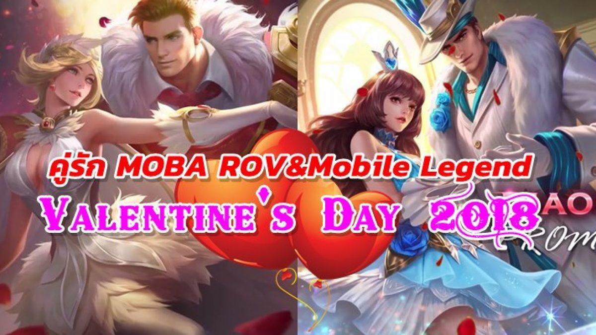 คู่รัก MOBA เกม ROV และ Mobile Legend รับ Valentine's Day 2018