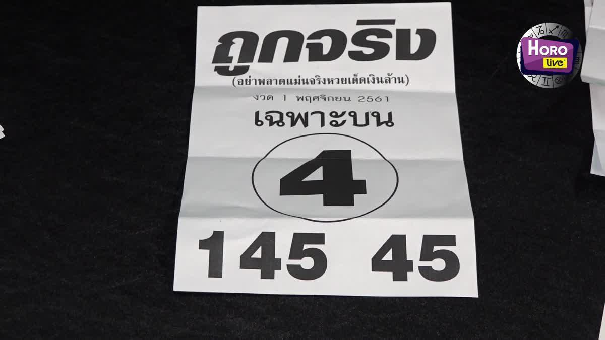 ชี้เลขเด็ด เน้นเลขโดน หวยซองงวดวันที่ 1 พฤศจิกายน 2561 (ใครไม่ดูหมดสิทธิ์รวย)