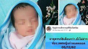 วอนตรวจสอบด่วน! พบเพจซื้อ-ขาย เด็กทารกจากแม่ที่ท้องไม่พร้อม