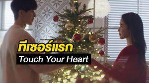 มาแล้ว ทีเซอร์แรก ซีรีส์ใหม่ Touch Your Heart ของอีดงอุค – ยูอินนา