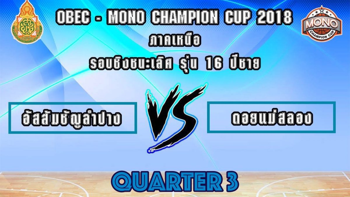 Q3 OBEC MONO CHAMPION CUP 2018 รอบชิงชนะเลิศรุ่น 16 ปีชาย โซนภาคเหนือ : ร.ร.อัสสัมชัญลำปาง VS ร.ร.ดอยเเม่สลอง (31 พ.ค. 2561)