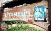 """หมู่บ้านสะนำกับสำนึกชุมชนเพื่อยังคง """"ป่าหมากผืนสุดท้าย"""""""