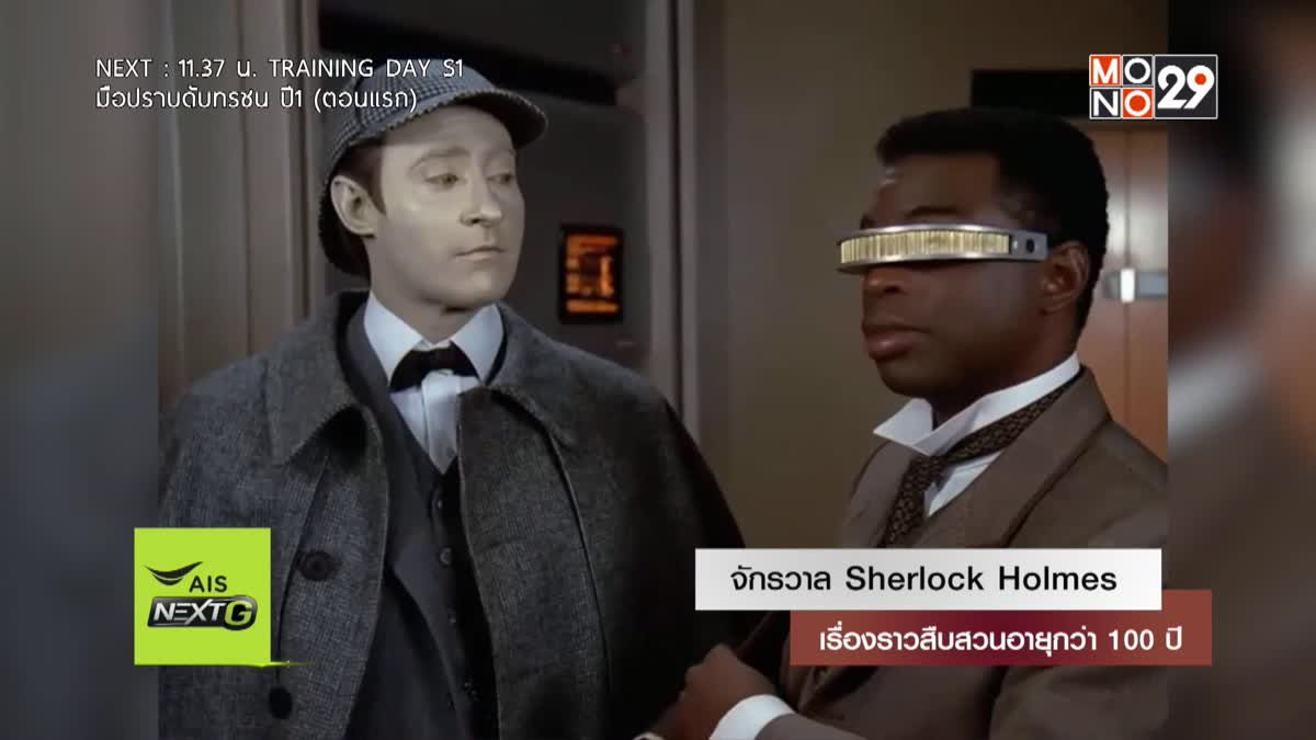 จักรวาล Sherlock Holmes เรื่องราวสืบสวนอายุกว่า 100 ปี