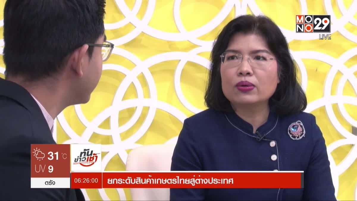 The Morning – ยกระดับสินค้าเกษตรไทยสู่ต่างประเทศ