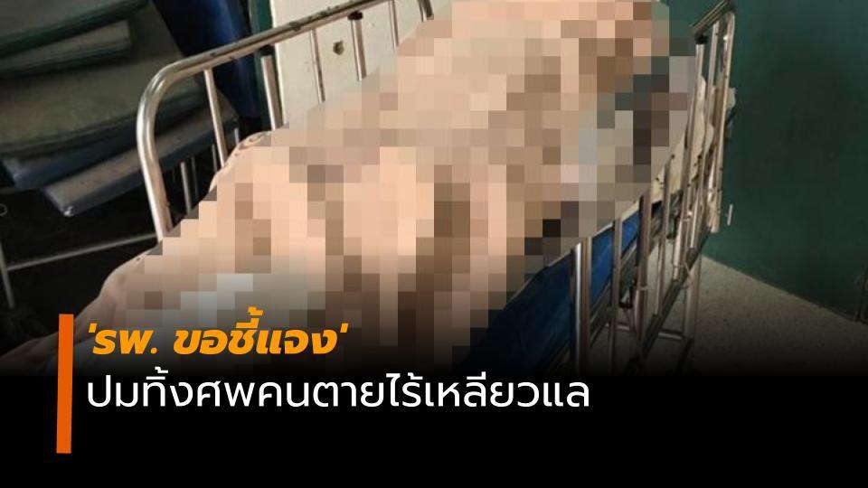 สสจ. ตั้งกรรมการสอบ ปมคนร้องโรงพยาบาลปล่อยศพพ่อแมลงวันตอม