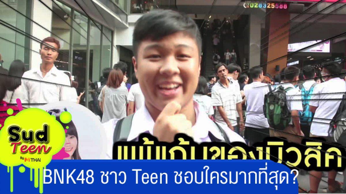 BNK48 ชาว Teen ชอบใครมากที่สุด?