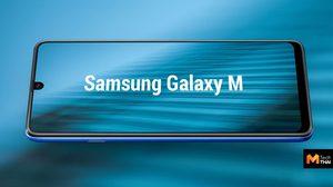 รอยบากก็มา!! สื่อนอกเผย ภาพ Samsung Galaxy M2 กับหน้าจอรอยบาก infinity-U ครั้งแรก