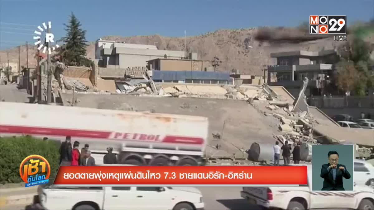 ยอดตายพุ่งเหตุแผ่นดินไหว 7.3 ชายแดนอิรัก-อิหร่าน