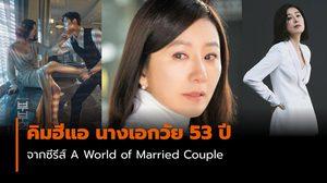 รู้จัก คิมฮีแอ นางเอกวัย 53 ที่มีคาริสม่า จากซีรีส์ A World of Married Couple