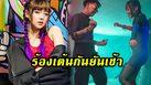 พลอยชมพู ชวน ป๊อปป้า ร้อง-เต้น ยันเช้า ใน MV 'คิดมากน่า'