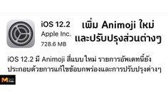 Apple ปล่อยอัพเดท iOS 12.2 มี Animoji 4 แบบใหม่
