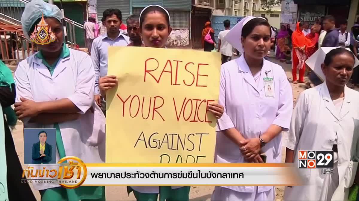 พยาบาลประท้วงต้านการข่มขืนในบังกลาเทศ