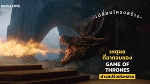 เปลี่ยนโครงสร้าง: เหตุผลที่ฉากจบของ Game of Thrones ช่างแปร่งประหลาด