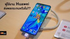 ผู้ใช้งาน Huawei ในประเทศไทย จะได้รับผลกระทบอะไรบ้าง??