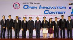 Toyota ต่อยอดโครงการ CU TOYOTA Ha:mo พัฒนาสู่นวัตกรรมการเดินทางในอนาคต