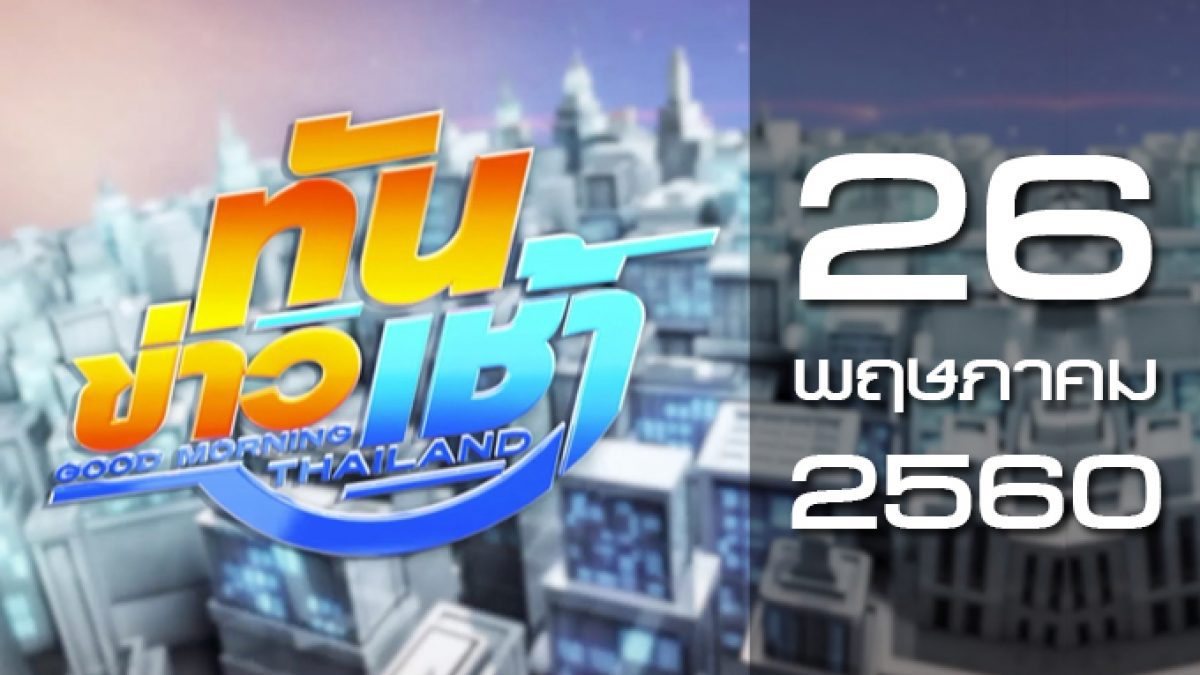 ทันข่าวเช้า Good Morning Thailand 26-05-60